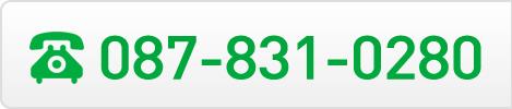 診察のご予約・お問い合わせ087-831-0280