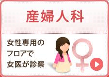 産婦人科:女性専用フロアで女医が診察