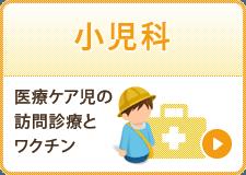 小児科:医療ケア児の訪問診療とワクチン