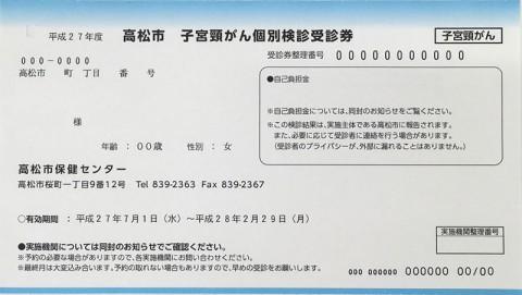 子宮頸がん個別検診受診券