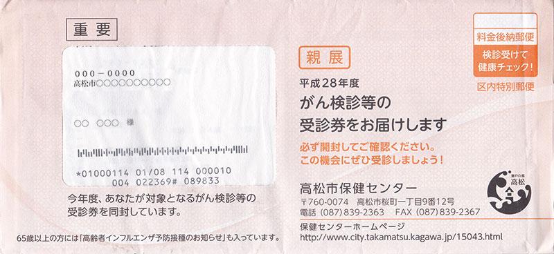 がん検診の封筒