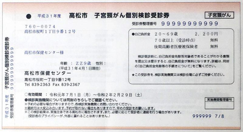 がん検診受診券